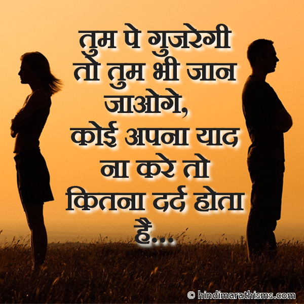 Tum Pe Gujregi To Tum Bhi Jan Jaoge Image