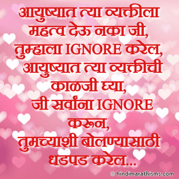 Tya Vyaktichi Kalji Ghya LOVE SMS MARATHI Image