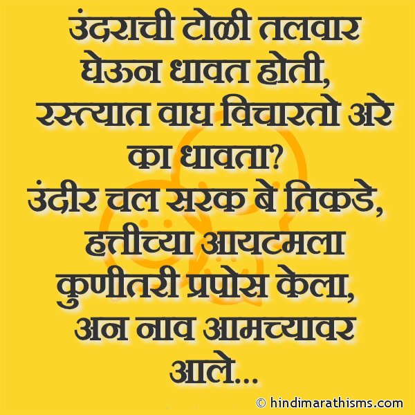 Undarachi Toli Talwar Gheun Dhavat Hoti FUNNY SMS MARATHI Image