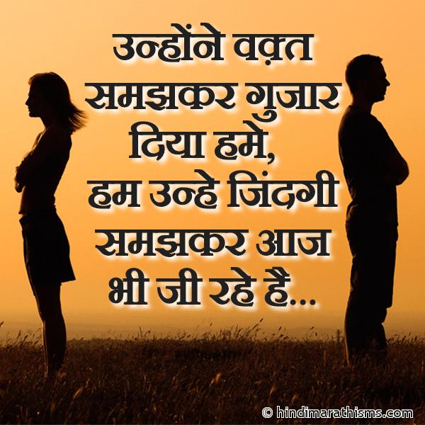 Unhone Waqt Samajh Kar Guzar Diya Hume Image