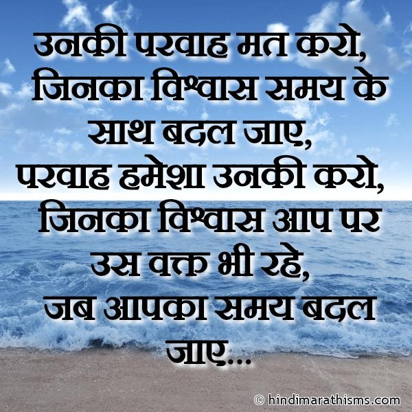 Unki Parwah Mat Karo Image