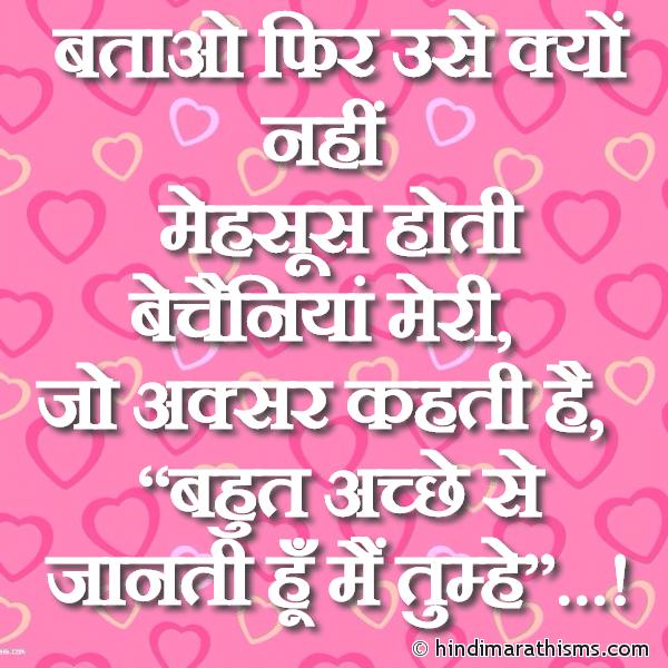 Use Kyon Nahi Mehsus Hoti Bechainiya Meri LOVE SMS HINDI Image