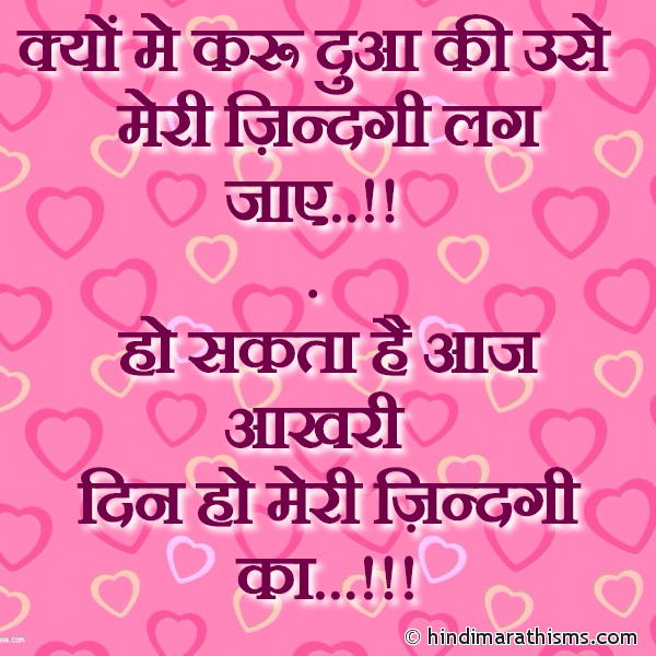 Use Meri Zindagi Lag Jaaye LOVE SMS HINDI Image