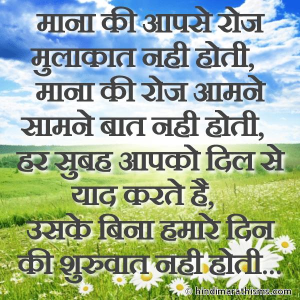 Uske Bina Hamare Din Ki Shuruvat Nahi Hoti GOOD MORNING SMS HINDI Image