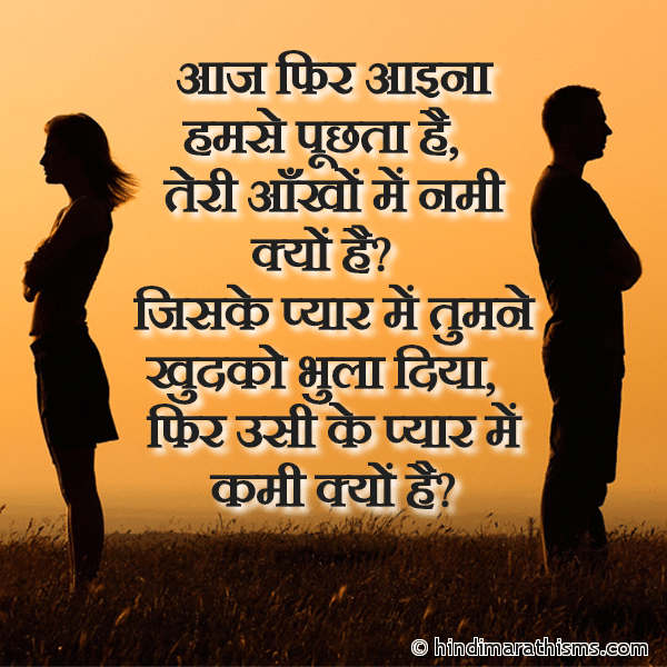 Uske Pyar Me Kami Kyon Hai BREAK UP SMS HINDI Image