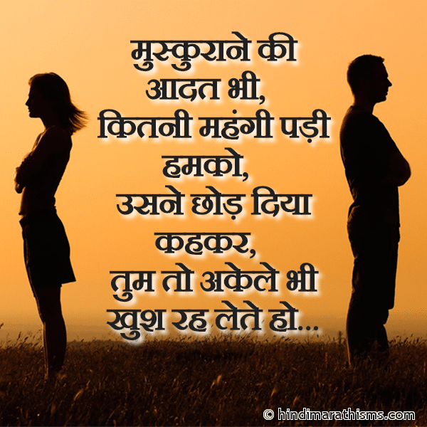 Usne Chod Diya Kahkar BREAK UP SMS HINDI Image