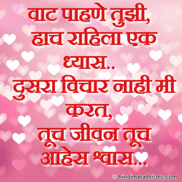 Vaat Pahate Tujhi LOVE SMS MARATHI Image