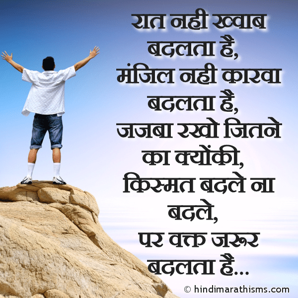 Vakt Jarur Badalta Hai ENCOURAGING SMS HINDI Image
