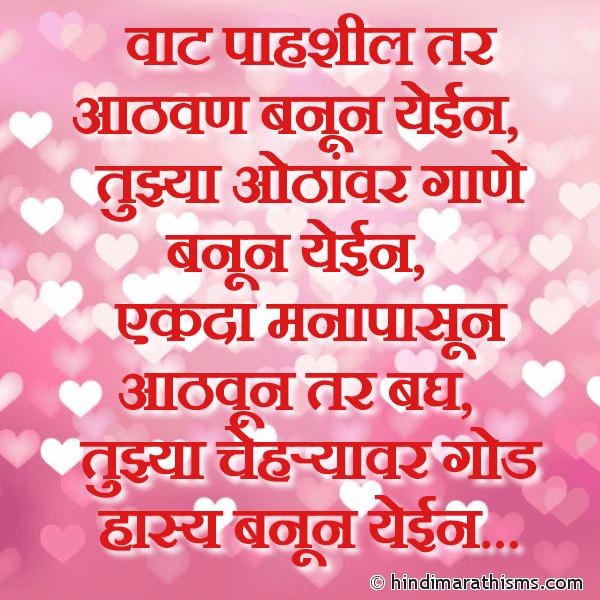 Vat Pahshil Tar Aathavan Banun Yein Image