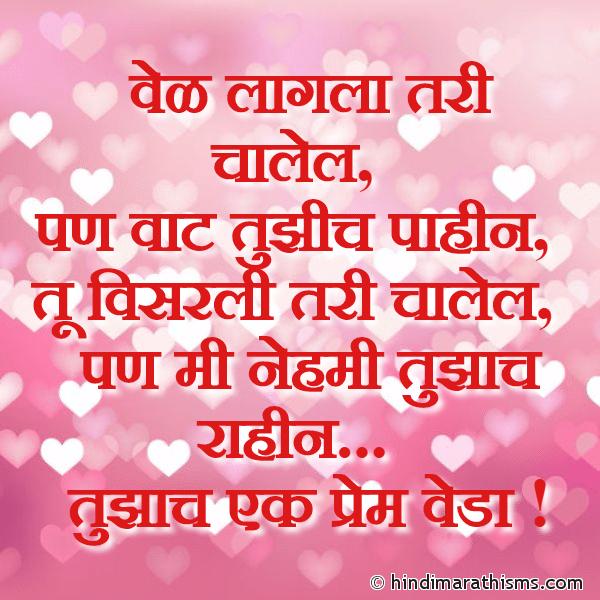 Vel Lagla Tari Vaat Tujhich Pahin LOVE SMS MARATHI Image