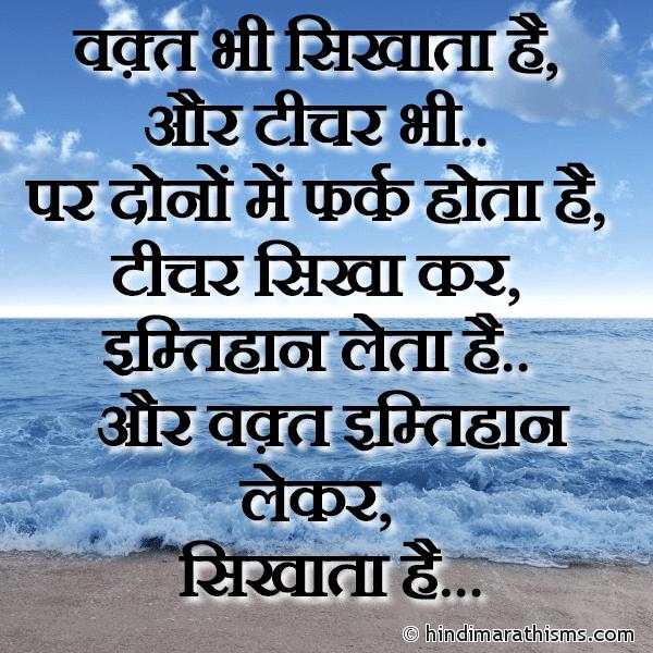 Waqt Bhi Shikhata Hai SMS Image