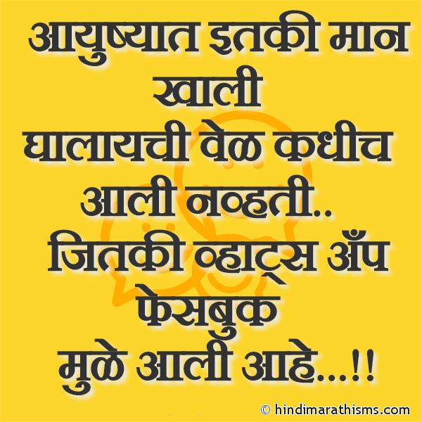 What's App Facebook Parinaam FUNNY SMS MARATHI Image
