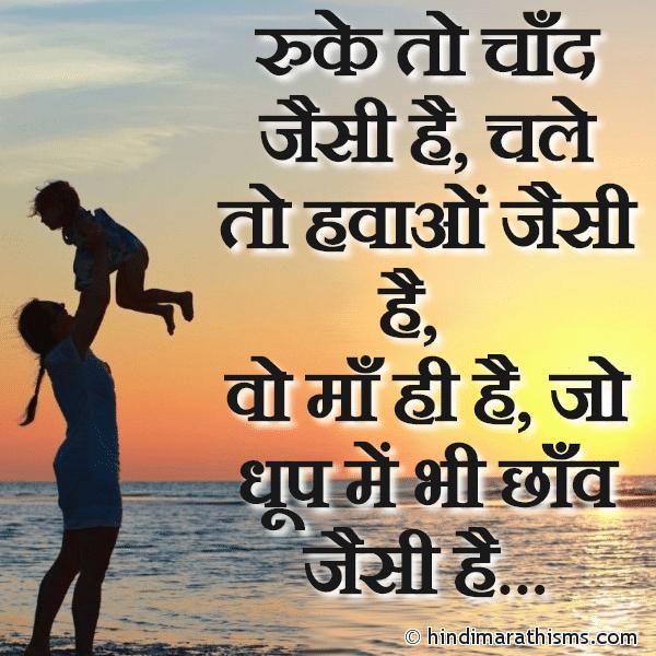 Wo Maa Hi Hai, Jo Dhoop Me Bhi Chaav Jaisi Hai MOTHERS DAY SMS HINDI Image