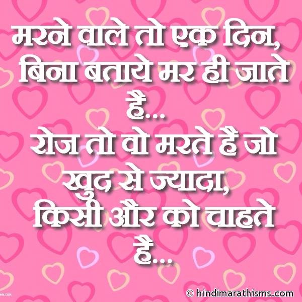 Woh Roj Marte Hai Jo LOVE SMS HINDI Image