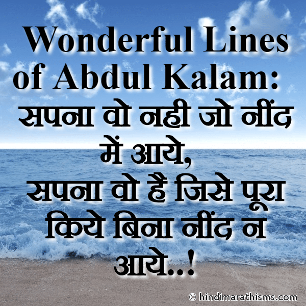 Wonderful Lines of Abdul Kalam in Hindi Image