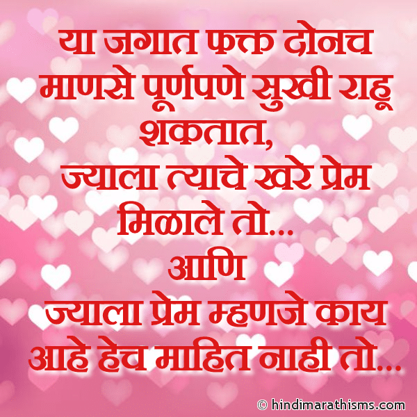 Ya Jagat Donach Manse Sukhi Rahu Shaktat LOVE SMS MARATHI Image