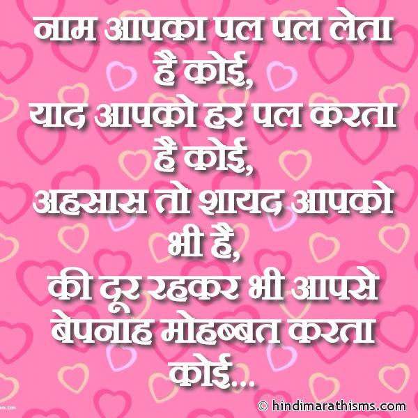 Yaad Aapko Karta Hai Koi LOVE SMS HINDI Image