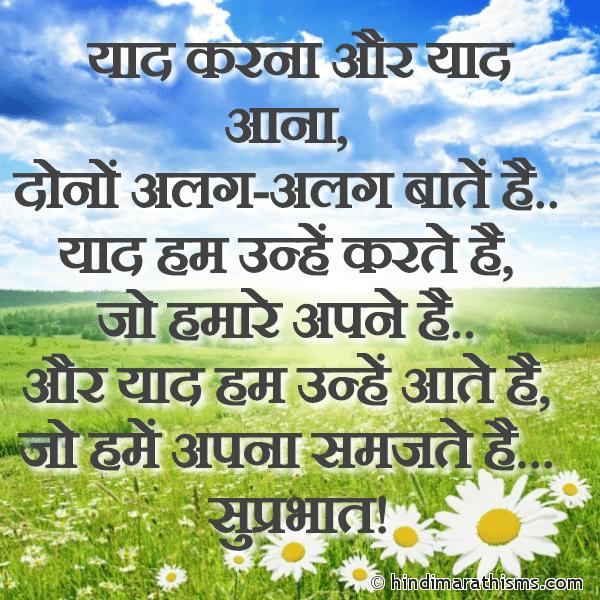Yaad Ham Unhe Karte Hai GOOD MORNING SMS HINDI Image