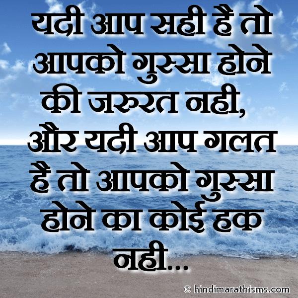 Yadi Aap Sahi Hai To Aapko Gussa Hone Ki Jarurat Nahi Image