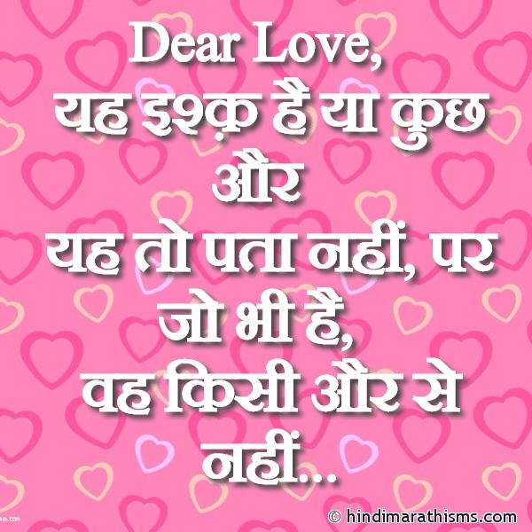 Yah Ishak Hai Ya Kuch Aur LOVE SMS HINDI Image