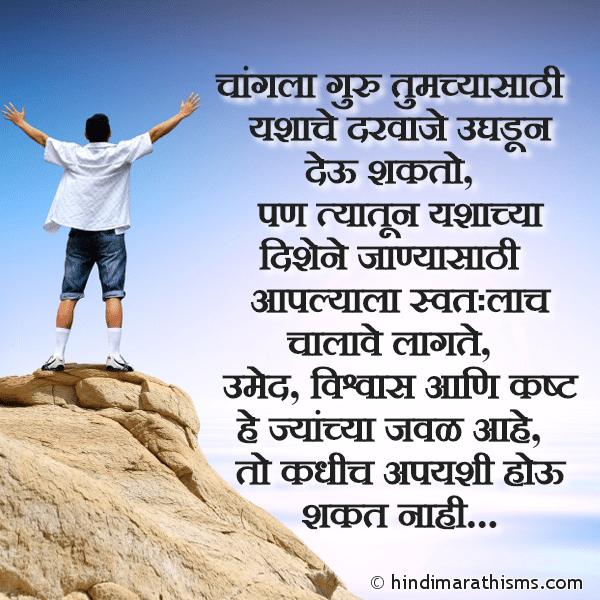 Yashachya Dishene Janyasathi ENCOURAGING SMS MARATHI Image