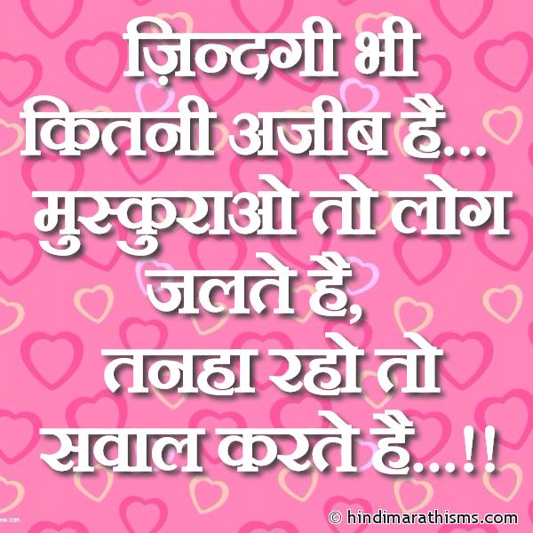 Zindagi Bhi Kitni Ajib Hai LOVE SMS HINDI Image
