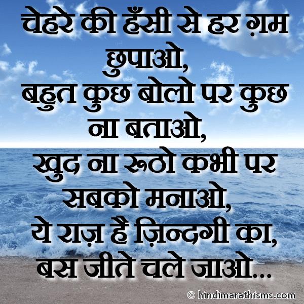 Zindagi Ka Raaz SMS Image