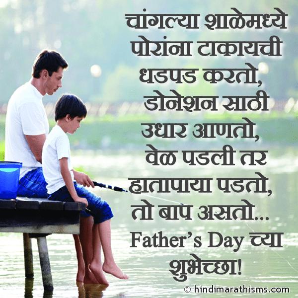 फादर Day SMS Marathi FATHERS DAY SMS MARATHI Image