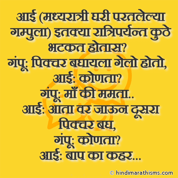 Aai: Madhyratri Ghari Partlelya Gampula Image