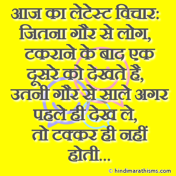 Aaj Ka Latest Vichar FUNNY SMS HINDI Image