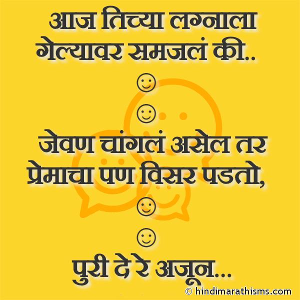 Aaj Tichya Lagnala Gelyavar Samajle Image