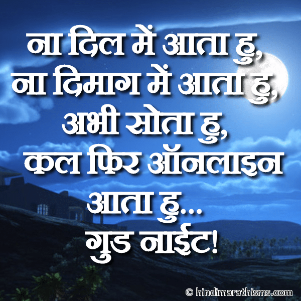 Abhi Sota Hu Good Night GOOD NIGHT SMS HINDI Image