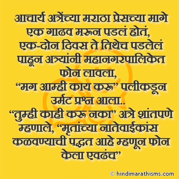 Acharya Atre Joke Image