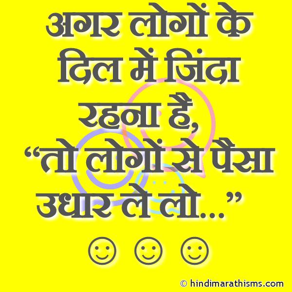 Agar Logo Ke Dil Me Zinda Rahna Hai FUNNY SMS HINDI Image