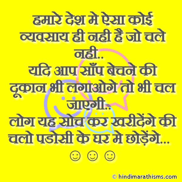 Aisa Koi Vyavsay Hi Nahi Hai Jo Chale Nahi Image
