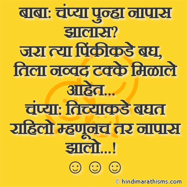 Baba: Champya Punha Napas Jhalas? Image