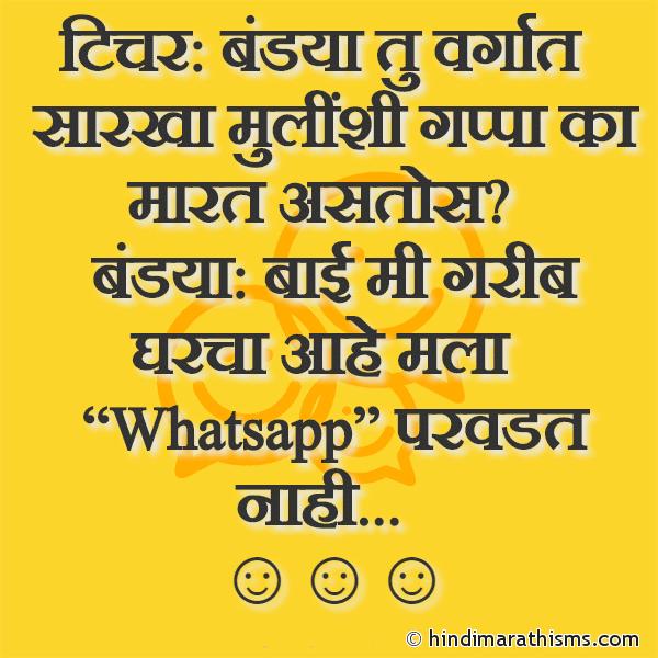 Bandya & Whatsapp Joke Image