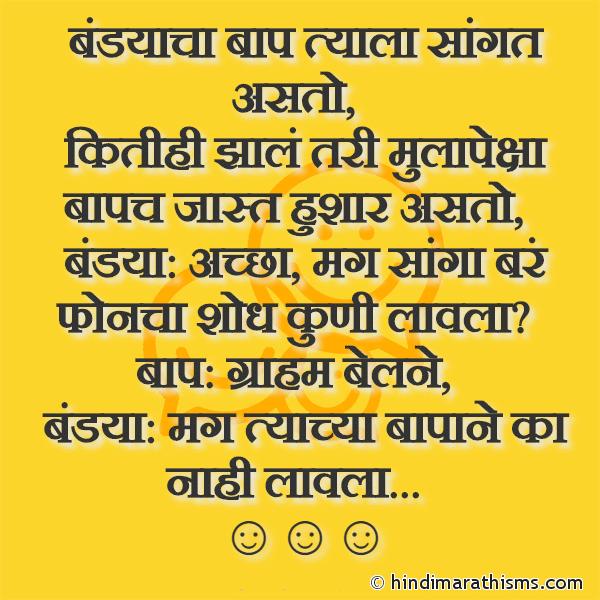 Bandya Aani Baap Joke Image
