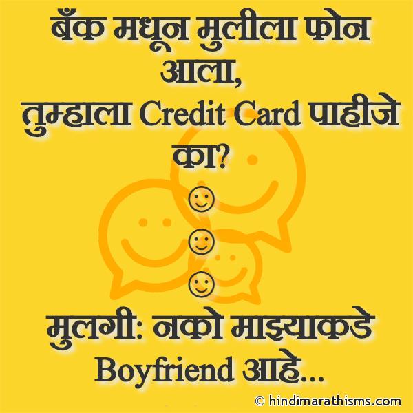 Bank Madhun Mulila Phone Aala Image