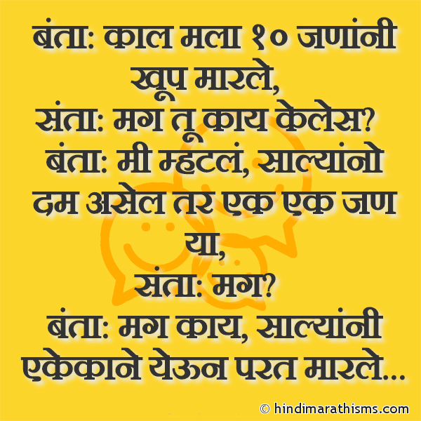 Banta: Kal Mala 10 Janani Khup Marle Image