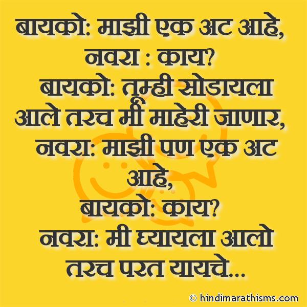 Bayko: Majhi Ek Ut Aahe Image