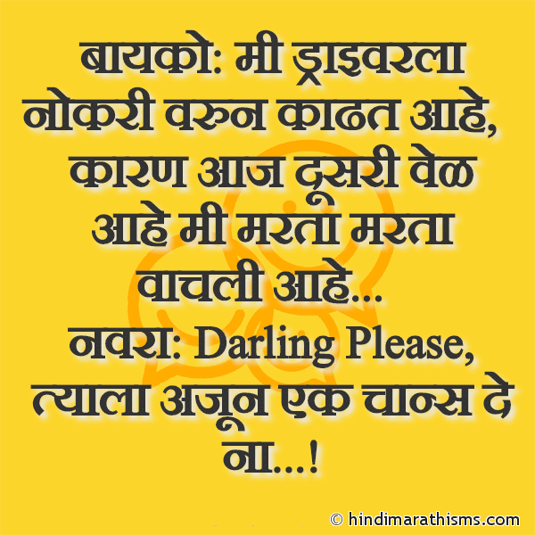 Bayko: Mi Driverla Nokri Varun Kadhit Aahe Image