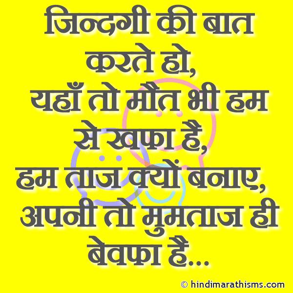 Bewafa Funny Shyari Image