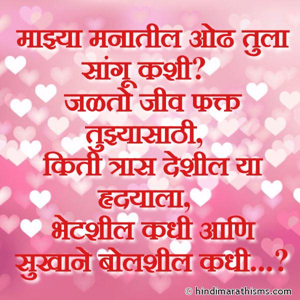 Bhetshil Kadhi Ani Bolshil Kadhi PREM CHAROLI MARATHI Image
