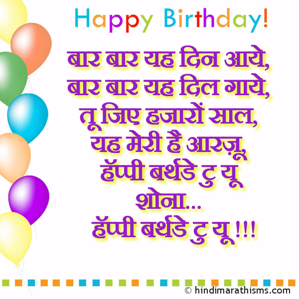 Birthday SMS For Girlfriend In Hindi Image