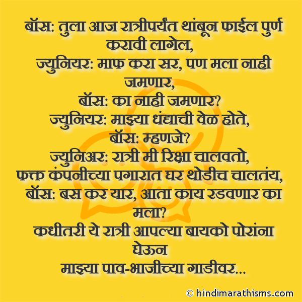 Boss: Tula Aaj Ratriparyant Thambun File Purn Karavi Lagel Image