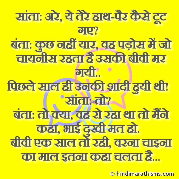 China Ka Maal Kaha Chalta Hai FUNNY SMS HINDI Image
