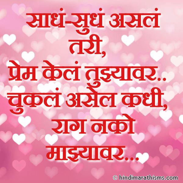 Chukle Tar Raag Nako Majhyavar PREM CHAROLI MARATHI Image