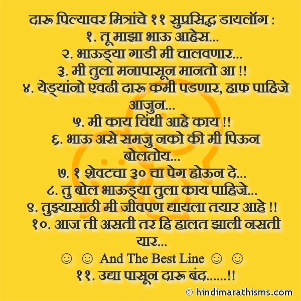 Daaru Pilyavar Mitranche 11 Suprasidhha Dailogue Image