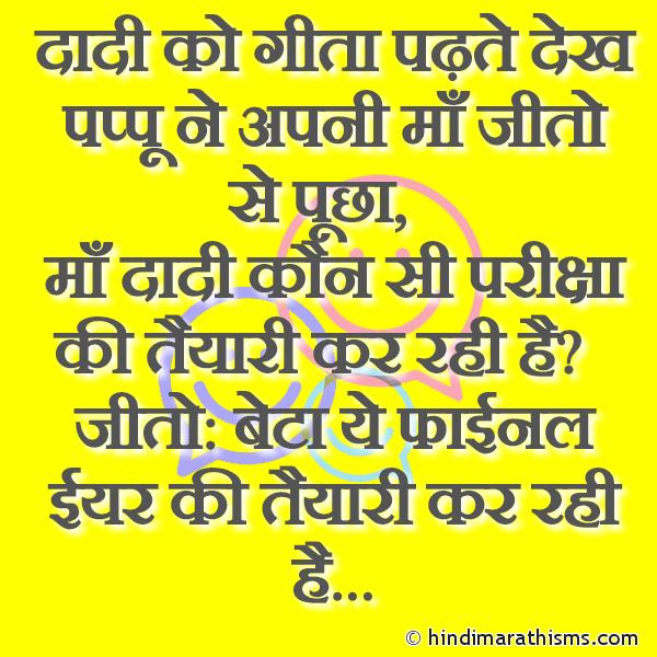 Dadi Ko Gita Padhte Dekh Pappu Ne Pucha Image
